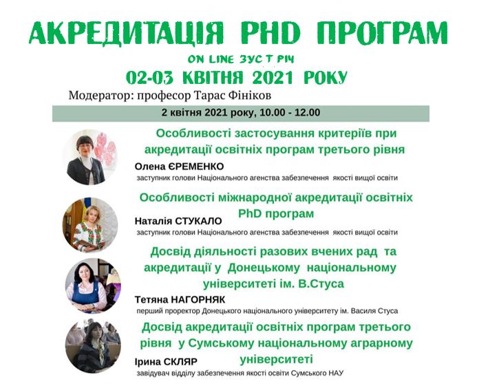АКРЕДИТАЦІЯ PHD ПРОГРАМ онлайн зустріч