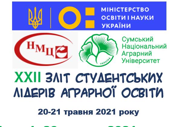 XXII зліт студентських лідерів аграрної освіти, 20-21 травня 2021